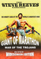 Steve Reeves Double Feature: Giant of Marathon / War of the Trojans